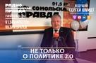 Интервью с депутатом Законодательного Собрания Иркутской области Виктором Шпаковым