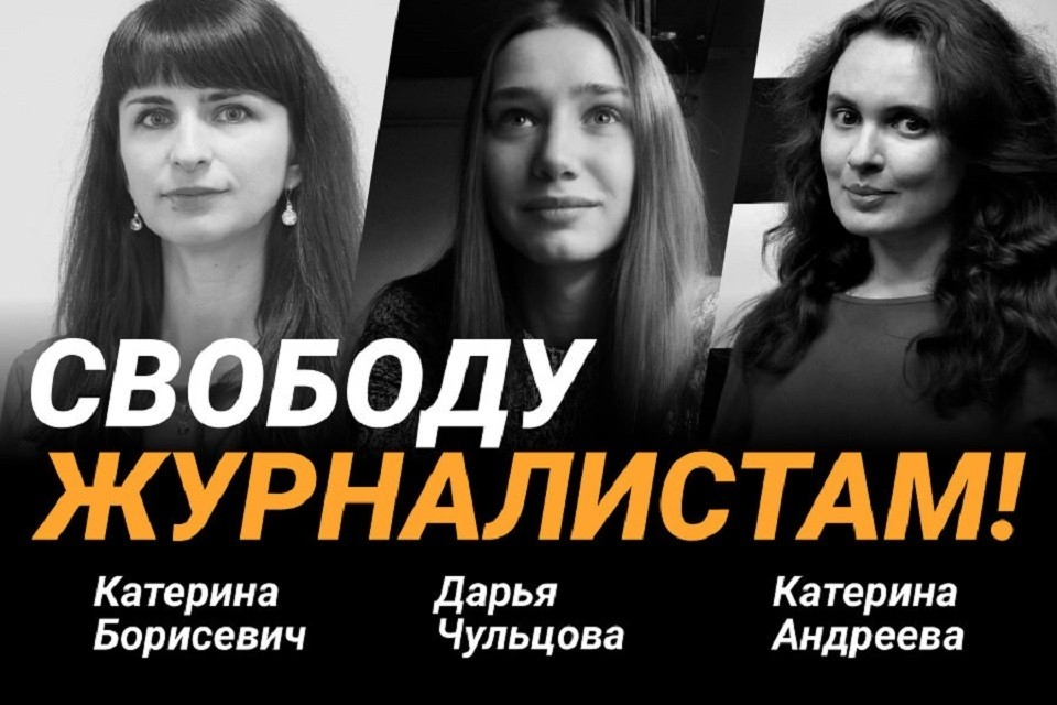 Катерина Борисевич, Катерина Андреева и Дарья Чульцова находятся в СИЗО по уголовным делам. Фото взято с сайта baj.by.