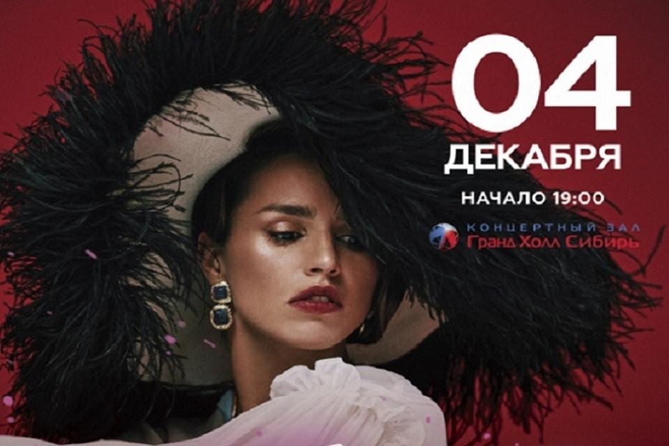 Концерт состоялся! Фото: сайт grandhallsiberia.ru