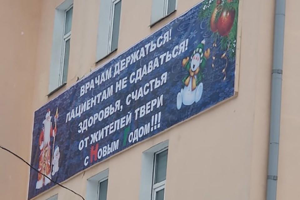 Плакат в поддержку медиков и пациентов появился на здании госпиталя Фото: vk.com/podslyshano_y_medikov