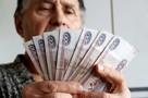 Могут ли пенсии в России дорасти до 45 тысяч рублей в месяц