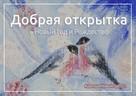 """Рисунки, которые дарят надежду: Россиянам предлагают поздравить родных с Новым годом """"Доброй открыткой"""""""