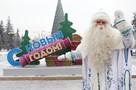 Шпагат у елочки, пижамы с каблуками и праздничная индейка: Как отметили Новый год ростовские знаменитости