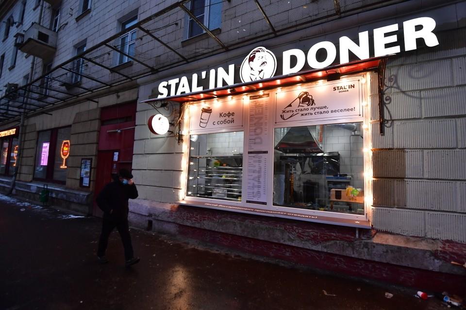 Накануне к хозяину «Сталина» пришли сотрудники полиции