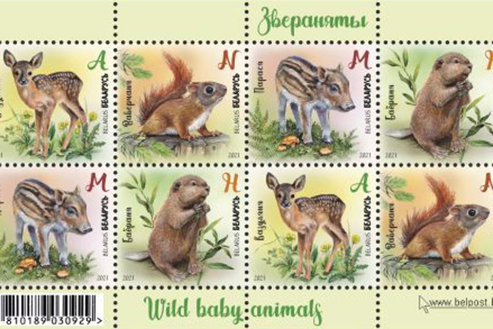 """Вот так выглядят новые марки, выпущенные в Беларуси в разделе """"Детская филателия"""". Фото: Белкочта."""