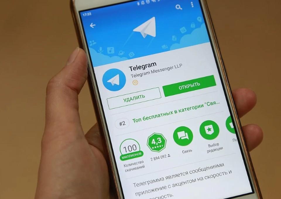 В Telegram за трое суток зарегистрировались 25 млн новых пользователей
