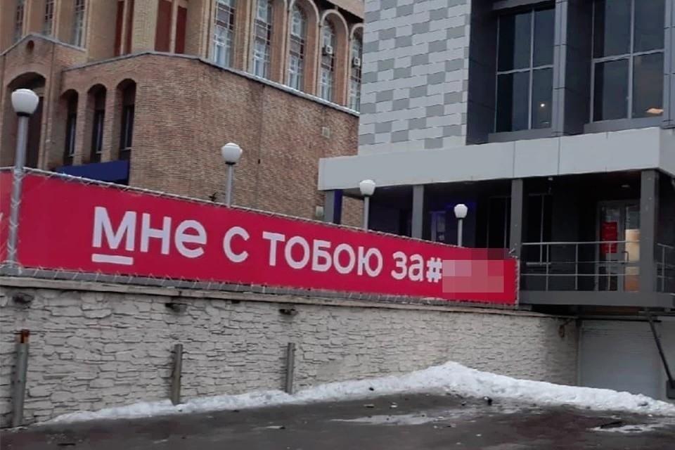 Скандальный баннер спустя год все-таки признали ненадлежащим. Фото: vk.com/pravo.zakon