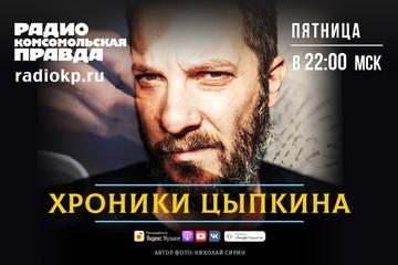 Александр Цыпкин: Есть мнение, что к большой президентской карьере готовят Юлию Навальную