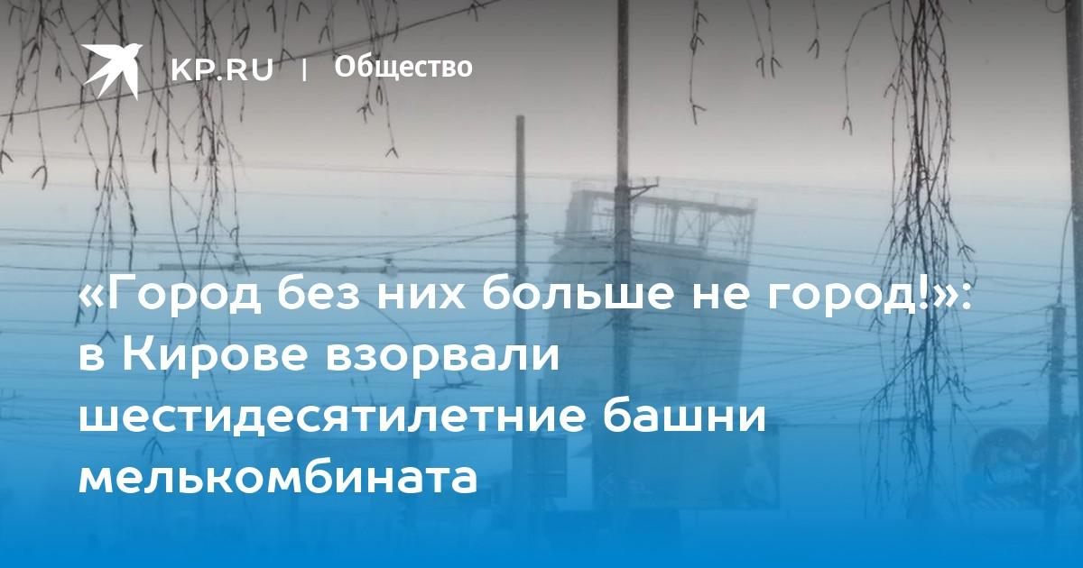 «Город без них больше не город!»: в Кирове взорвали шестидесятилетние башни мелькомбината