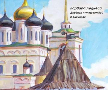 Дневник путешествий: москвичка создала комикс после поездки в Псковскую область