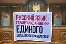 Униря все ближе: Решение КС о языке - ступень к захвату власти в Молдове гражданами Румынии и слиянию с соседней страной