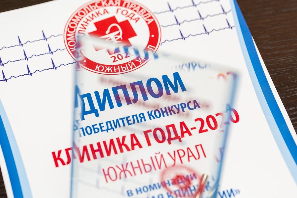«Клиника года-2021 Южный Урал»: объявлен старт проекта ежегодного конкурса