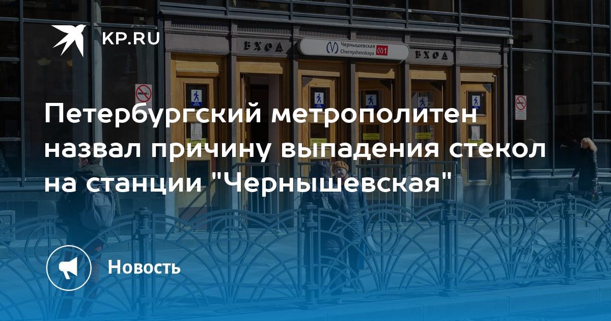 Клуб метро санкт петербург закрыт почему клуб ночной москвы жара