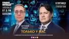 """Поговорим о бизнесе в утреннем эфире радио """"КП-Сахалин"""""""