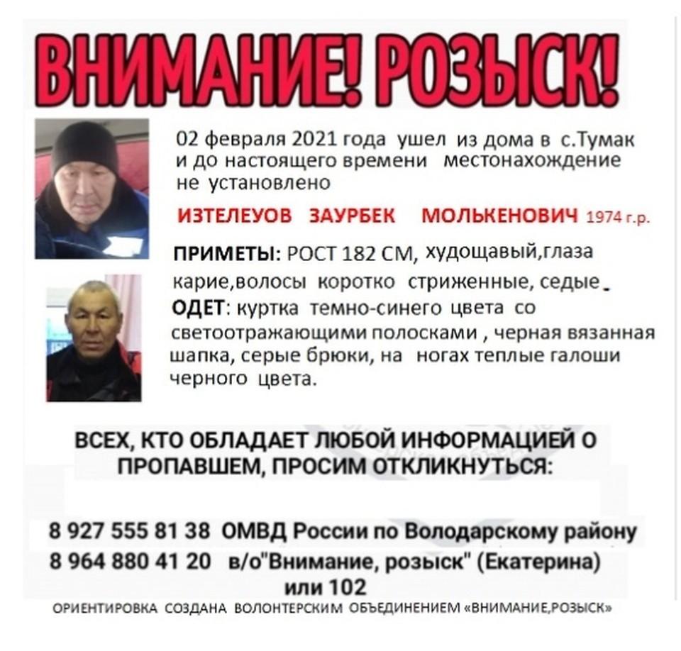 В Астраханской области пропал 47-летний сельчанин