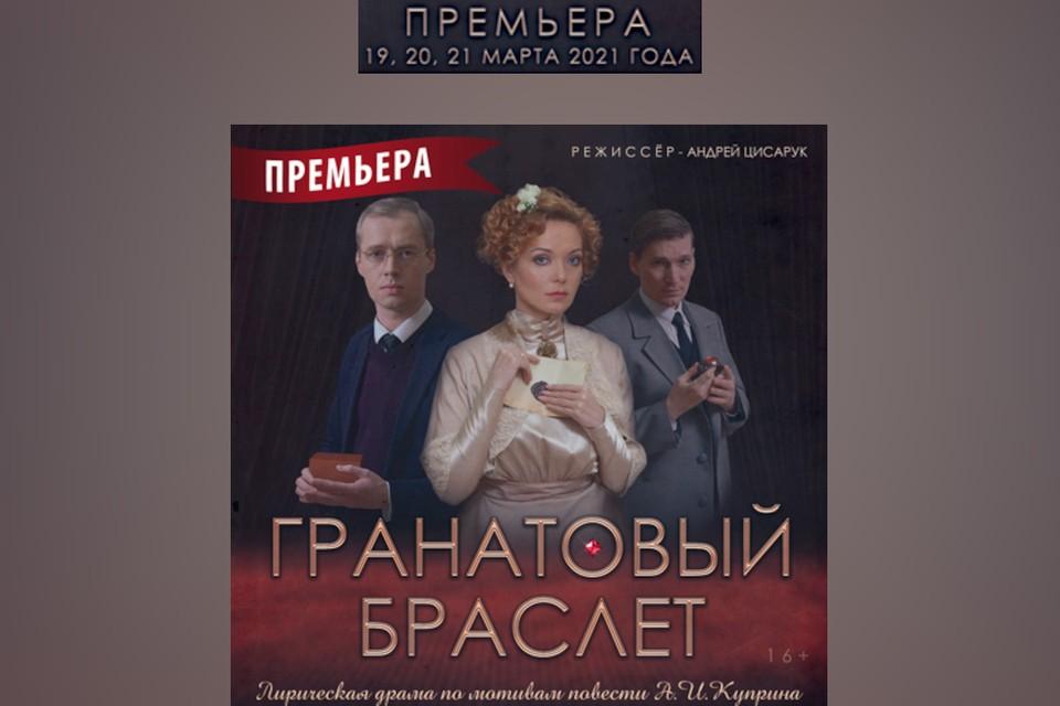 В Тверском театре драмы 19, 20 и 21 марта состоится премьера «Гранатового браслета». Фото: сайт Тверского театра драмы.