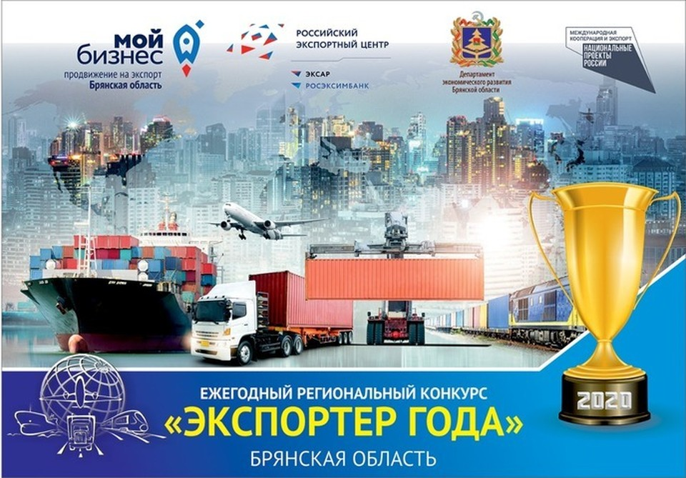 Фото: Центр поддержки экспорта ГАУ БО ЦОУ «Мой бизнес».