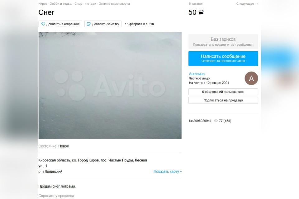 Женщина продает снег литрами за 50 рублей. Фото: avito.ru