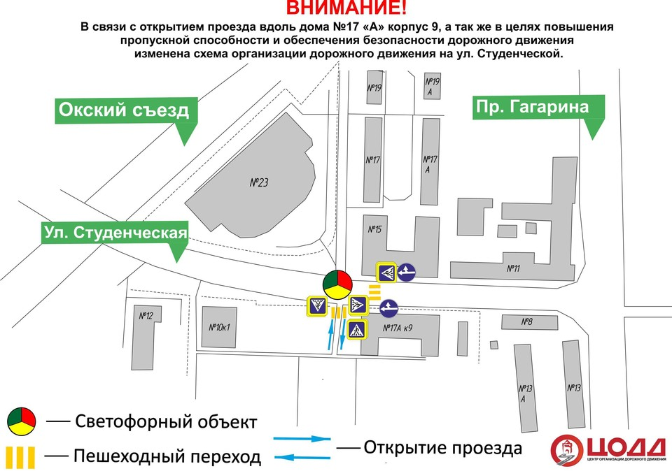 Схема движения на улице Студенческая в Нижнем Новгороде изменилась с 19 февраля