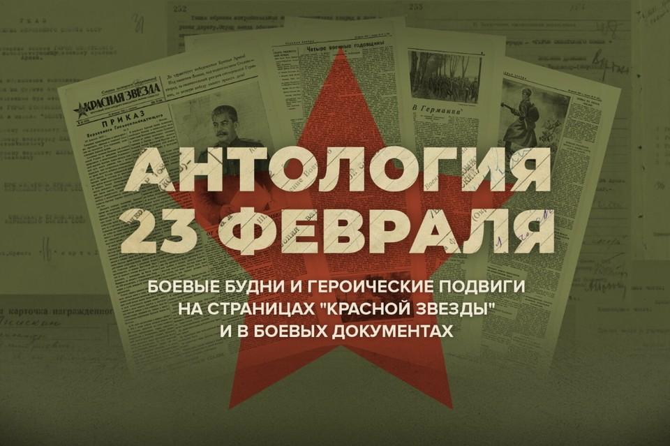 Продолжается публикация документов времен Великой Отечественной войны из фондов Центрального архива Минобороны РФ
