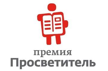 Премия «Просветитель» в Москве 2021 впервые пройдет в формате спектакля