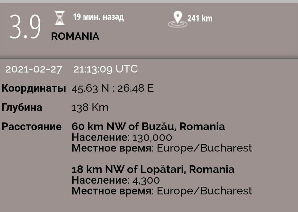 Землетрясение случилось в 23.13.