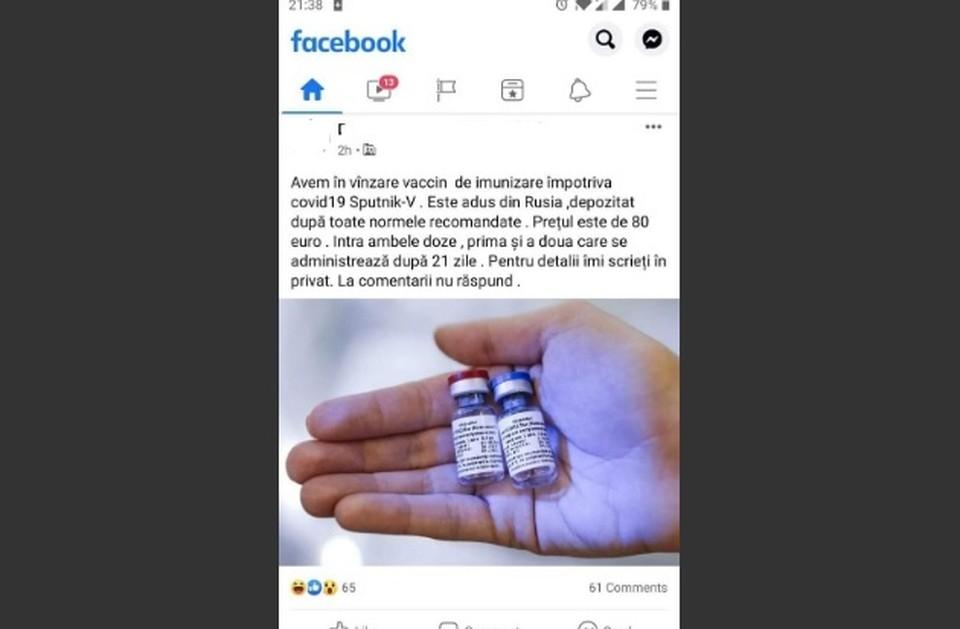 Российскую вакцину уже продают в Молдове, правда, нелегально (Фото: соцсети).