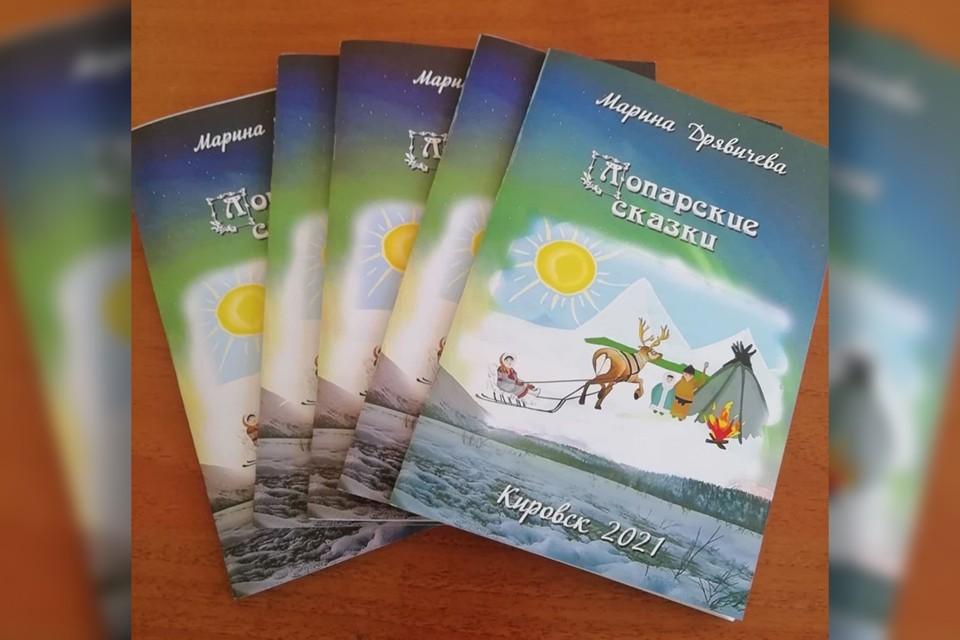 Книгу Марина Дрявичева издала на собственные средства и всего в 30 экземплярах. Фото: Личный архив