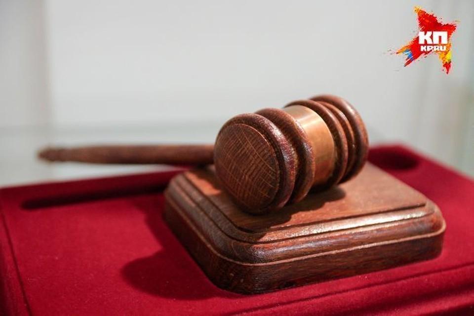 Суд приговорил убийцу к длительному сроку заключения.