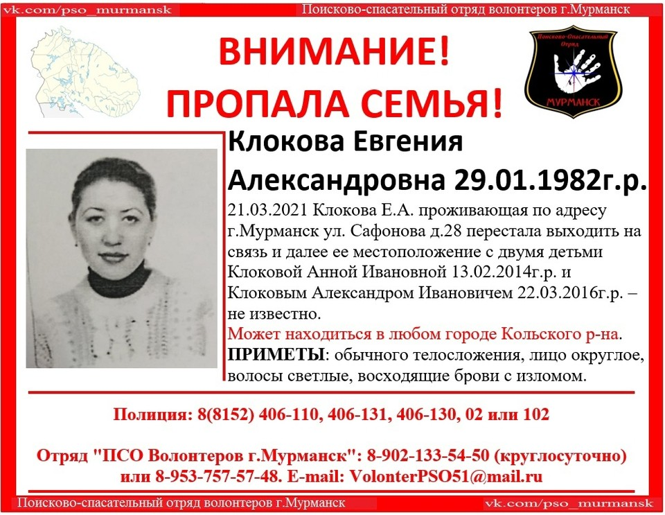 """Евгению Волкову искали с 21 марта. Фото: ПСО """"Мурманск"""""""