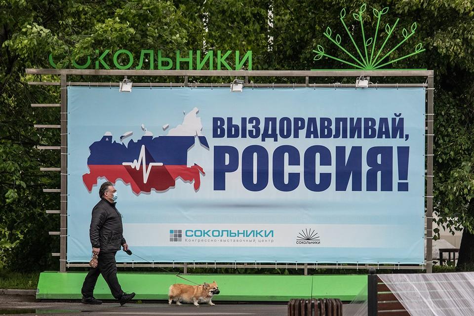 Важно не допустить третью волну ковида в России.