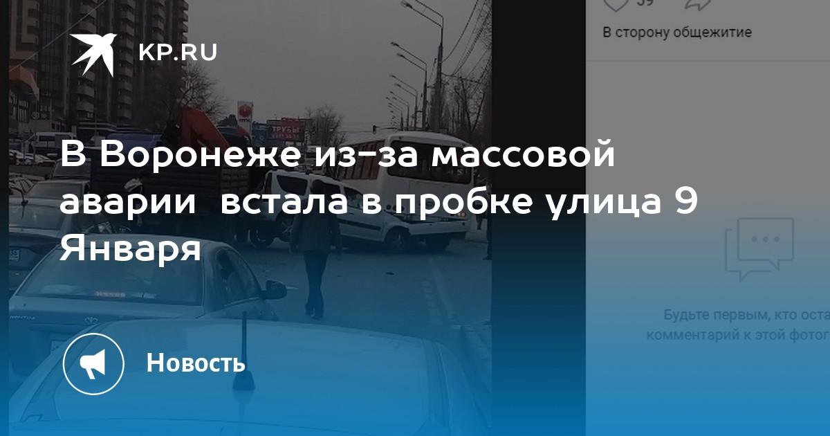 В Воронеже из-за массовой аварии встала в пробке улица 9 Января