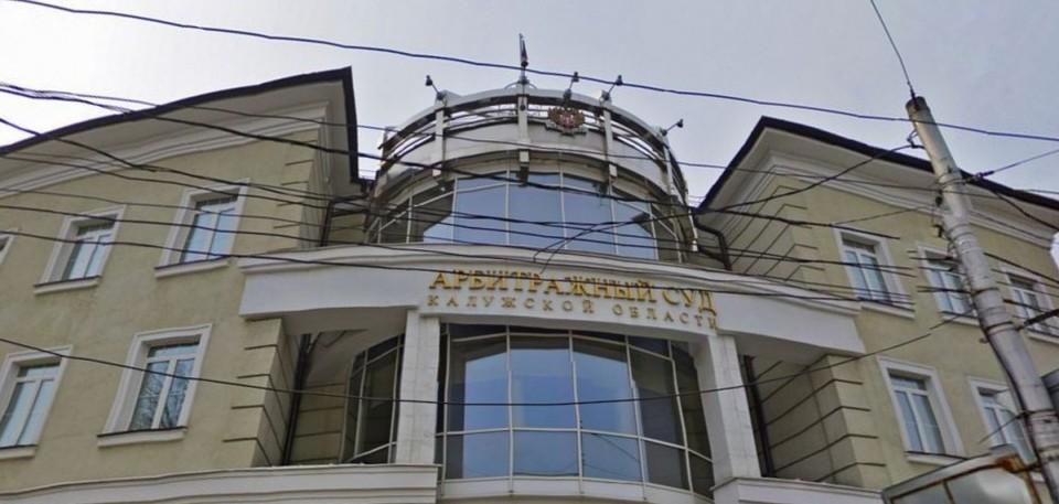 Областной арбитражный суд на улице Ленина в Калуге