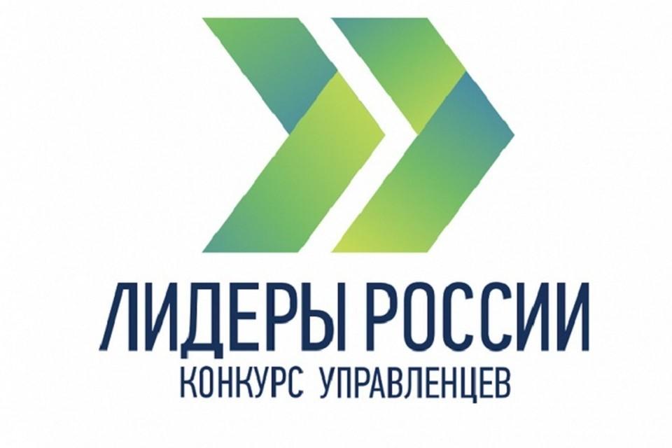 Управленцев из Хабаровского края приглашают на конкурс «Лидеры России»