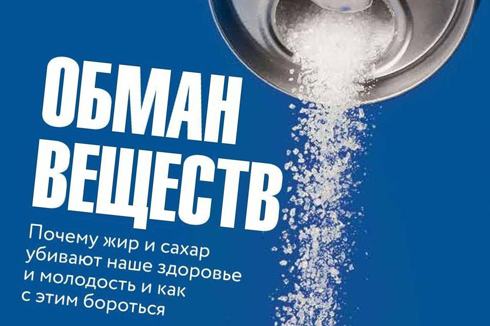 """Книга """"Обман веществ"""" выпущена издательством """"Комсомольская правда""""."""