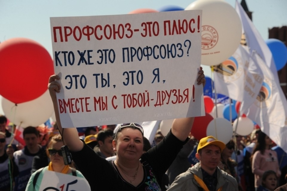 Профсоюзы Челябинской области соберутся 1 мая в 11 часов в парке Гагарина.