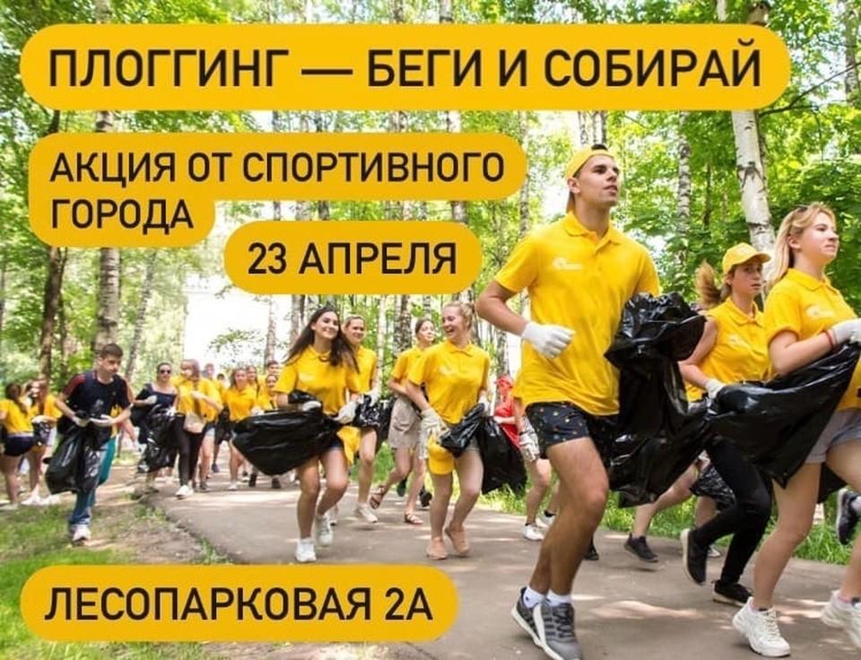 """Экологический плоггинг-забег пройдет в Челябинске 23 апреля. Фото МБУ """"Спортивный город""""."""