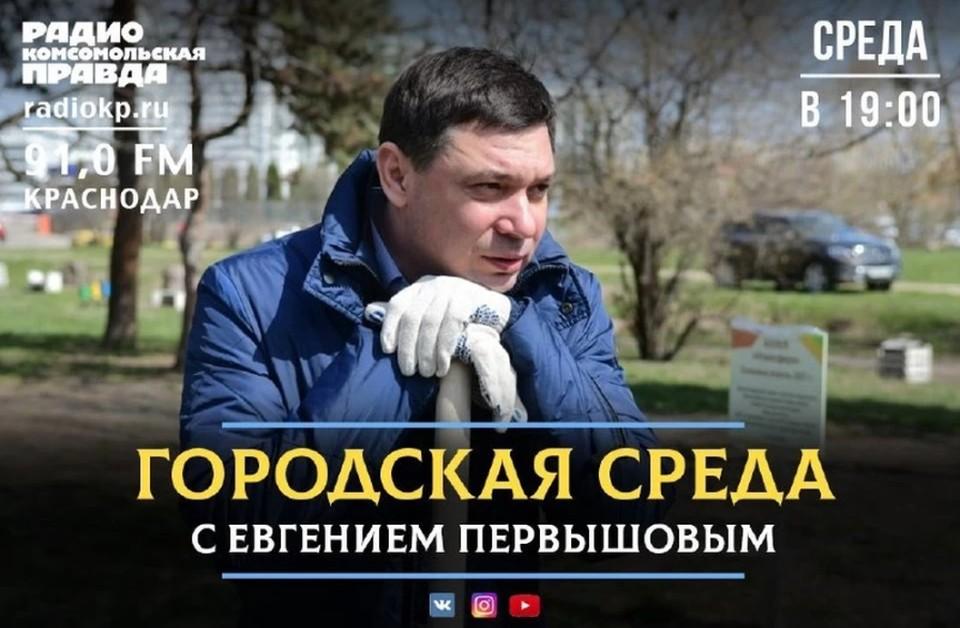 Евгений Первышов в программые «Городская среда».