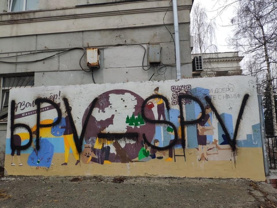 Вандал оставил на граффити автограф. Фото: Мария Соколова