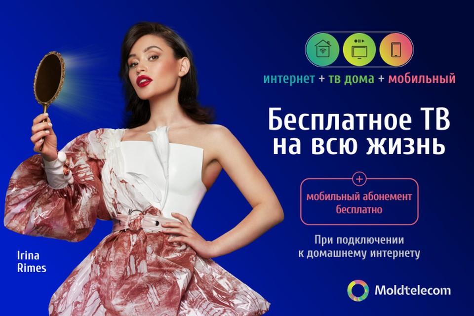 Впервые у тебя есть самое щедрое предложение Интернет и ТВ на рынке от Moldtelecom.