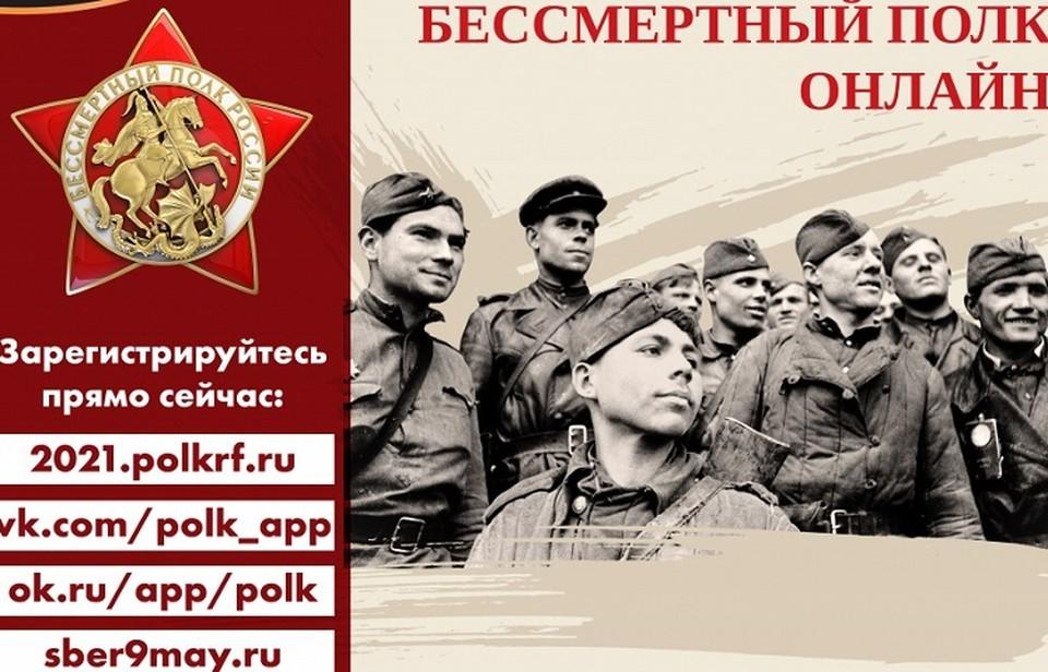 Заявки на участие в «Бессмертном полку» принимаются до 7 мая