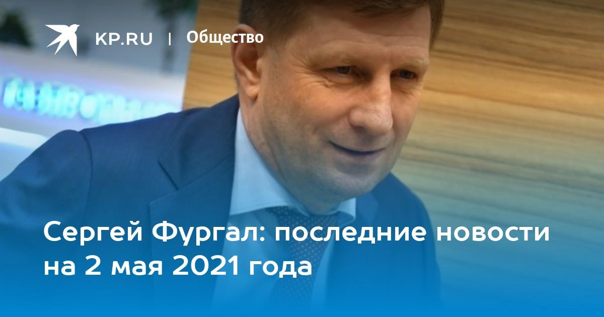 фургал последние новости май 2021