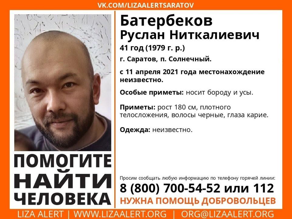 Руслан Батербеков