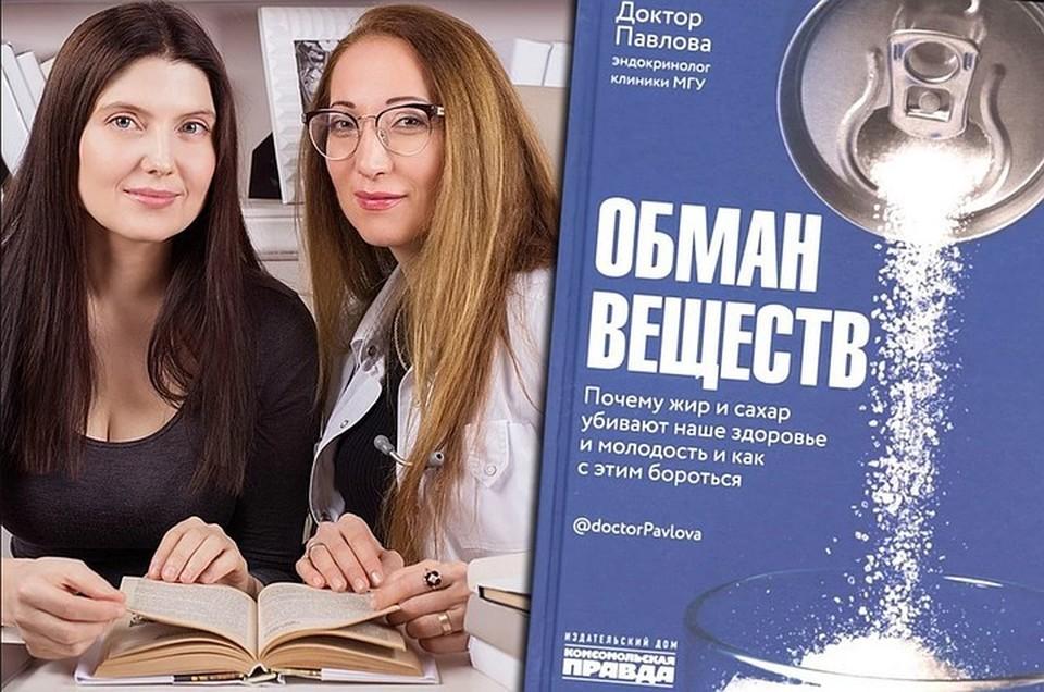 Доктор Зухра Павлова (справа) и журналист Олеся Носова, встретятся со своими читателями в субботу, 29 мая.