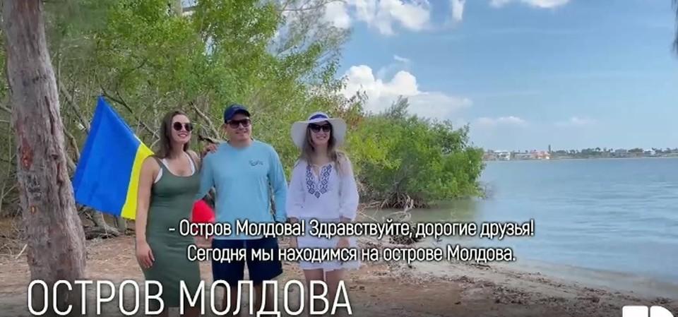 Безымянный остров назвали Молдова (Фото: publika.md).