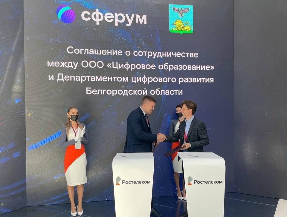 Проект «Цифровая образовательная среда» (ЦОС) реализуется в Белгородской области с 2018 года