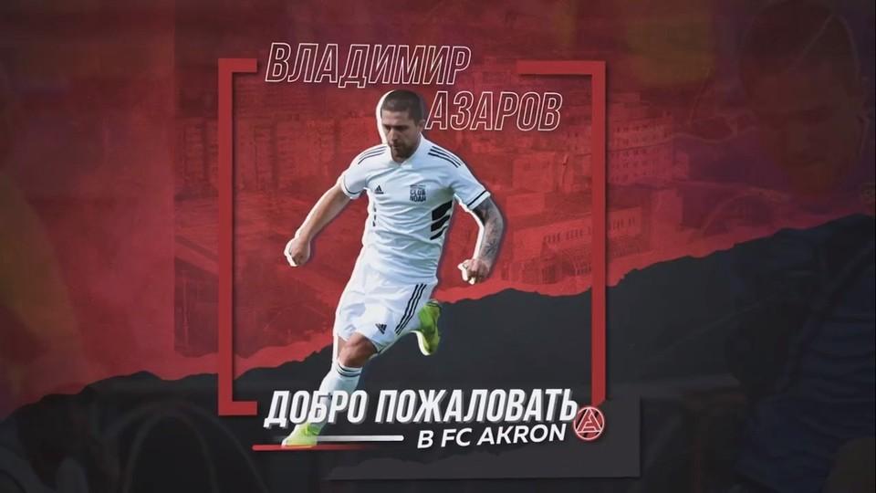Владимир Азаров вернулся в Тольятти