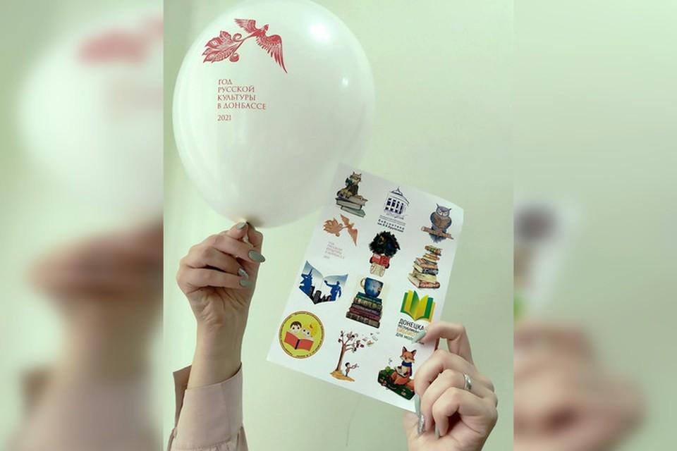 2021 год объявлен в Республике Годом русской культуры в Донбассе. Фото: vk.com/drunbk