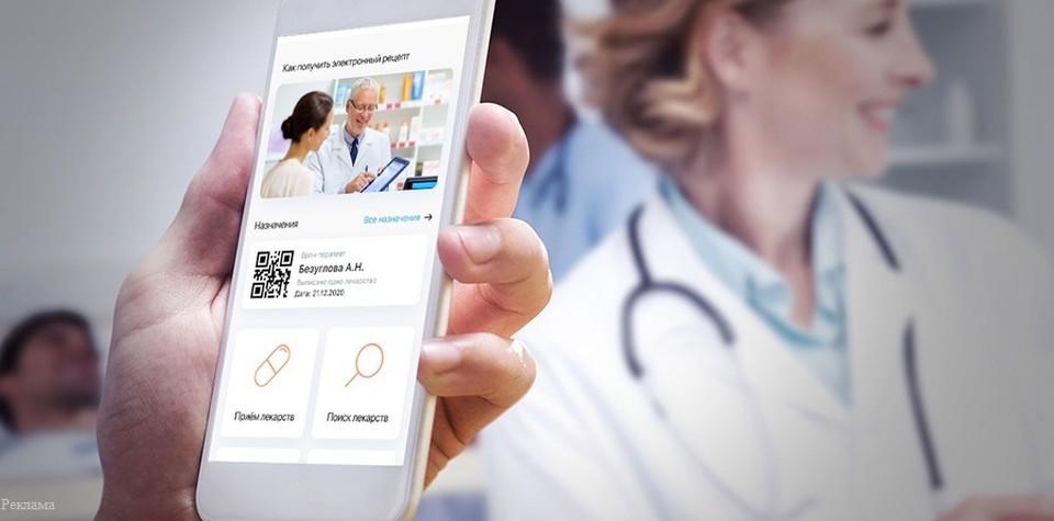Жители Белгородской области могут получать направление от врача в удобном цифровом формате, отслеживать все назначения за период лечения.