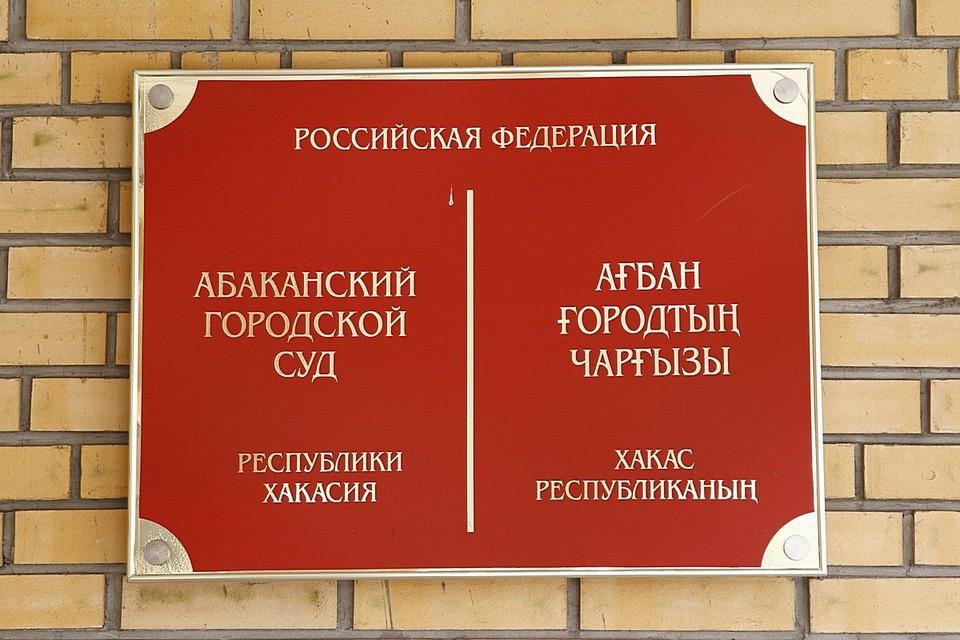 В Хакасии вынесли приговор «неугомонному Гоше», забившему насмерть своего знакомого